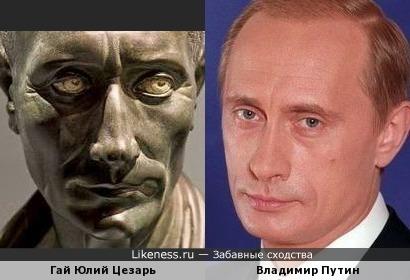 Гай Юлий Цезарь и Владимир Путин
