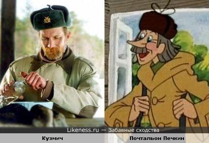 Кузмич похож на почтальона Печкина