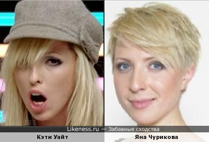 Кэти Уайт (That's not my name) и ведущая Яна Чурикова