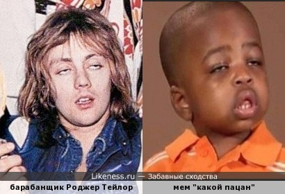 Какой Роджер Тейлор?