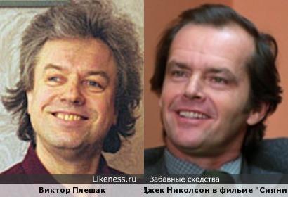 Виктор Плешак и Джек Николсон