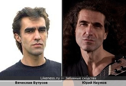 Юрий Наумов напомнил Вячеслава Бутусова
