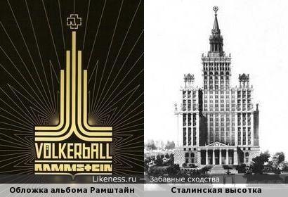 Логотип на обложке альбома Рамштайн похож на сталинскую высотку