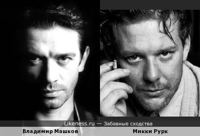 Владимир Машков похож на Микки Рурка