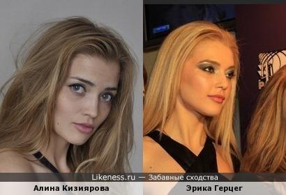 Алина Кизиярова похожа на Эрику Герцег