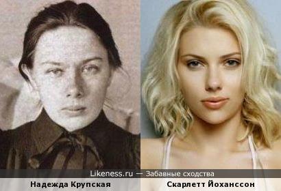Н. К. Крупская и Скарлетт Йоханссон