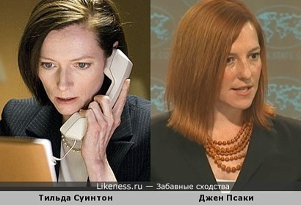 Тильда Суинтон и Дженнифер Псаки