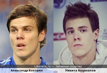 Никита Кацалапов и Александр Кокорин