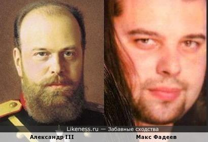 Александр III на этом портрете напоминает Макса Фадеева