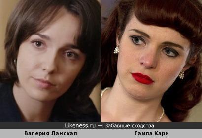 Валерия Ланская и Тамла Кари