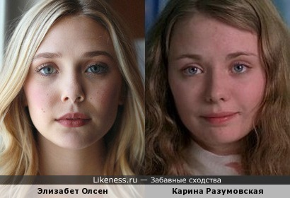 Элизабет Олсен и Карина Разумовская