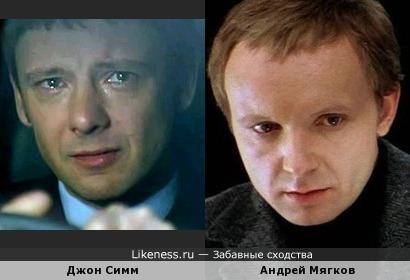 Андрей Мягков и Джон Симм
