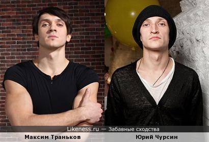 Максим Траньков и Юрий Чурсин