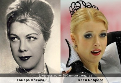 Тамара Носова и Катя Боброва