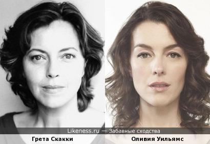 Оливия Уильямс и Грета Скакки
