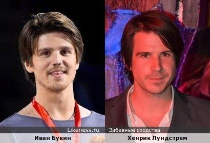 Иван Букин и Хенрик Лундстрем