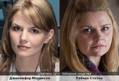 Дженнифер Моррисон и Ребека Стэтон