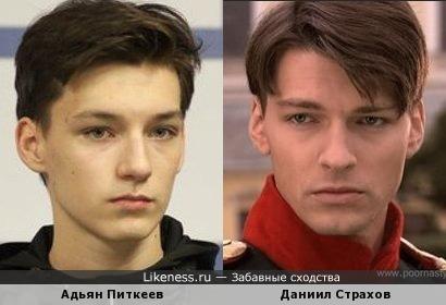 Даниил Страхов и Адьян Питкеев