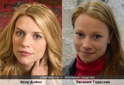 Клэр Дэйнс + Евгения Тарасова 0