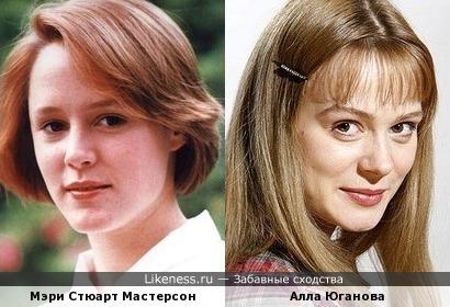 Мэри Стюарт Мастерсон и Алла Юганова