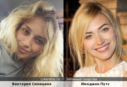 Актриса Имоджен Путс и фигуристка Виктория Синицина