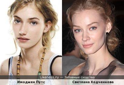 Светлана Ходченкова и Имоджен Путс