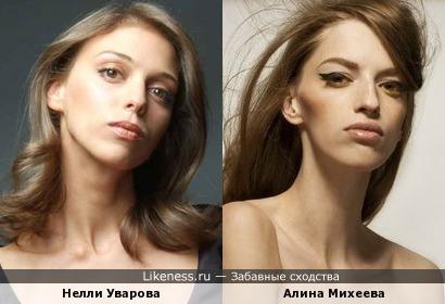 Актриса Нелли Уварова и модель Алина Михеева