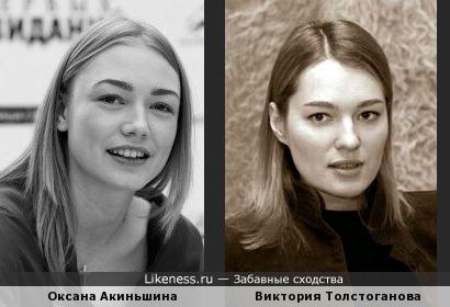 актриса Оксана Акиньшина чем то напоминает Викторию Толстоганову
