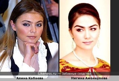 гимнастка Алина Кабаева и таджикская певица Нигина Амонкулова похожи