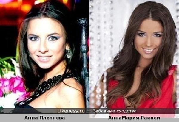 модель АннаМария Ракоси (мисс Венгрия 2013) и певица Анна Плетнева похожи