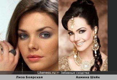 Лиза Боярская и пакистанская актриса чем то похожи