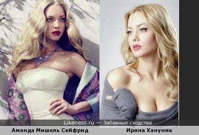 американская актриса Аманда Мишель Сейфрид и белорусская модель и ведущая Ирина Хануник немного похожи