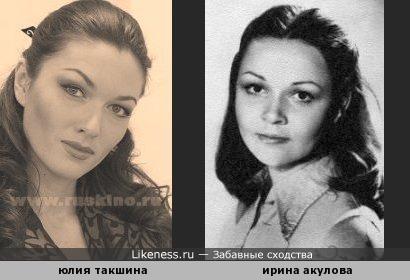 актриса Юлия Такшина и актриса советских времен Ирина Акулова ( в молодости ) чем то похожи