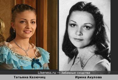 актриса Татьяна Казючиц похожа на актрису советского кино Ирину Акулову (в молодости )
