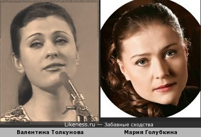 актриса Мария Голубкина на этом фото напоминает певицу советских времен Валентину Толкунову