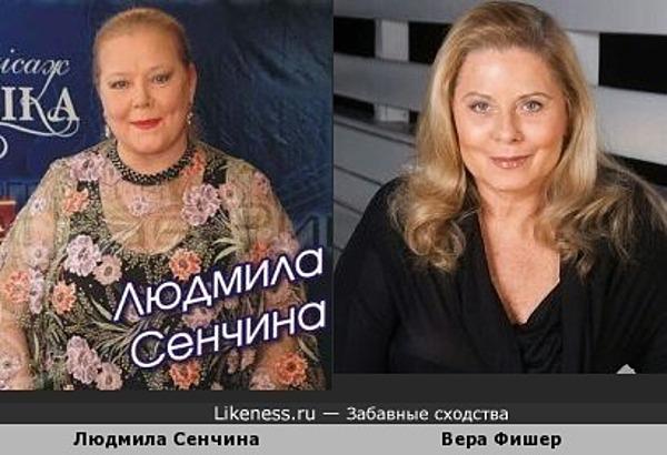Людмила Сенчина похожа на Веру Фишер