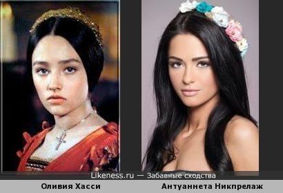 албанская модель и актриса Антуаннета Никпрелаж напоминает актрису сыгравшую Джульетту Оливию Хасси (в молодости )