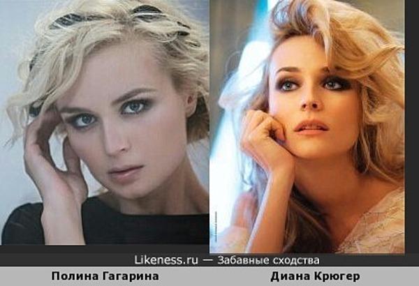 Полина Гагарина похожа на Диану Крюгер