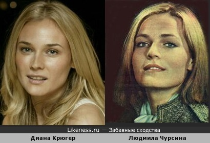 голливудская актриса Диана Крюгер похожа на актрису советского кино Людмилу Чурсину (в молодости )