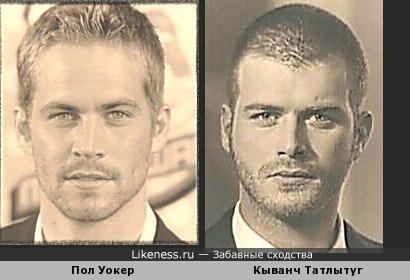 американский актер Пол Уокер и турецкий актер Кыванч Татлытуг похожи на этих фото