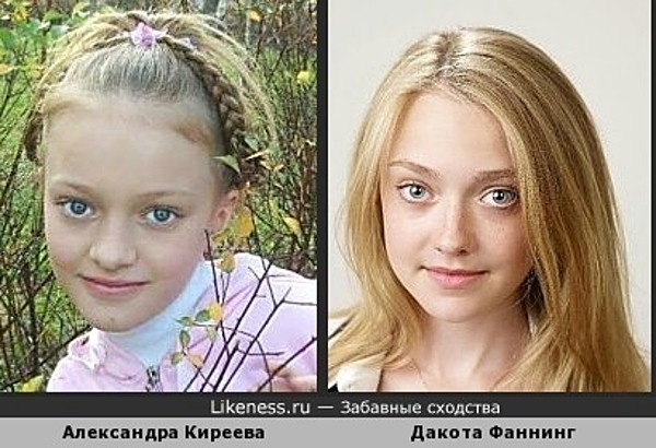 молодая актриса Александра Киреева напоминает юную американскую актрису Дакоту Фаннинг