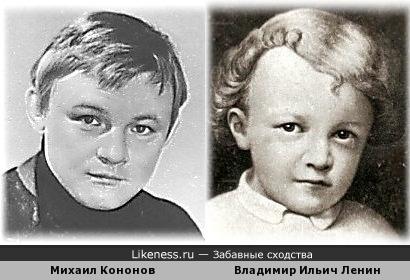 """актер Михаил Кононов (в молодости ) был похож на маленького """"вождя пролетариата"""