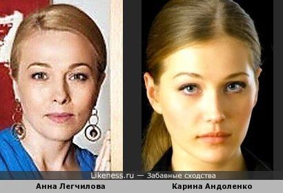 актриса Карина Андоленко напоминает актрису Анну Легчилову