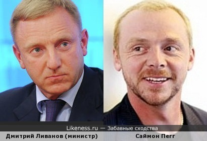 министр Ливанов и актер Пегг