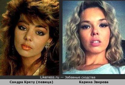 Сандра Крету и Карина Зверева