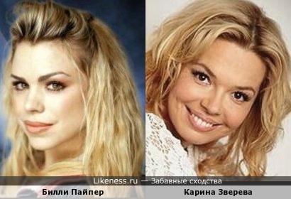 Билли Пайпер и Карина Зверева (дубль 1)