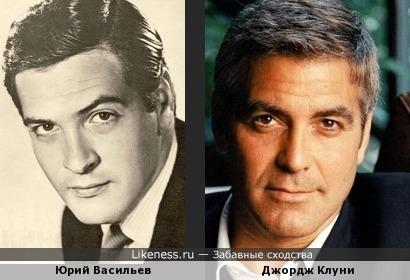Васильев и Клуни