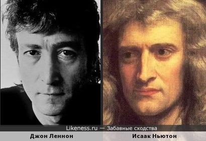 """певец Джон Леннон (группа """"Битлс"""") и физик Исаак Ньютон (закон всемирного тяготения)"""