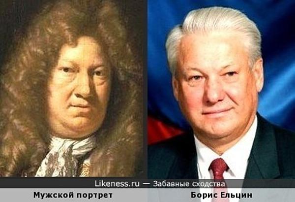 1-й президент России Борис Ельцин похож на старинный мужской портрет голландского художника