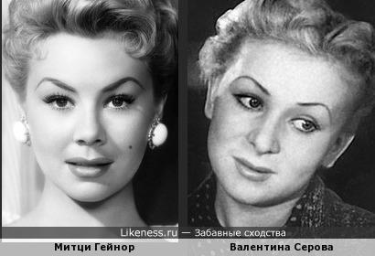 звезда Голливуда Митци Гейнор и звезда советского кино Валентина Серова